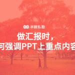 做汇报时,如何强调PPT上重点内容?