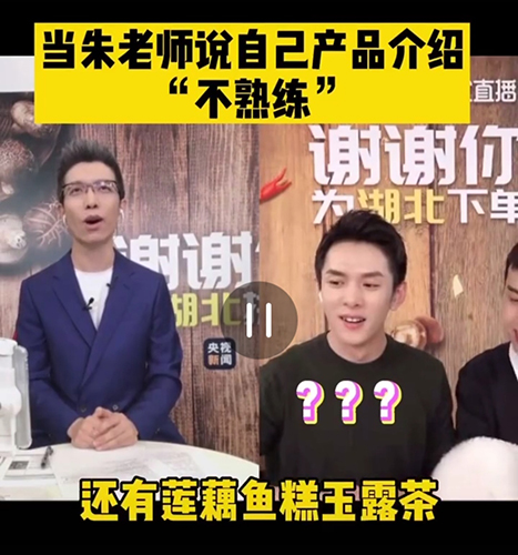 李佳琦和朱广权搭台直播,究竟是什么让人如此上头?
