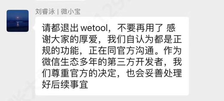 Wetool已死,私域流量还有活路吗?
