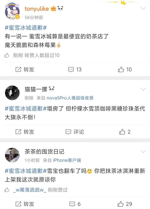 """蜜雪冰城爆火13天后,我写给所有运营人的""""出圈指南"""""""
